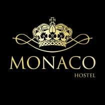 Хостел «MONACO» приветствует Вас!, в Москве