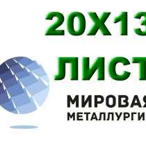 Лист сталь 20Х13 из наличия толщиной от 0,8 мм до 150 мм, в Краснодаре