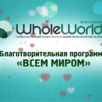 Обучение заработку на партнёрском фандрайзинге, в г.Павлодар