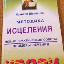 Методика исцеления, в Москве