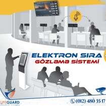 ❖Elektron sıra gözləmə sistemleri ☎❖, в г.Баку