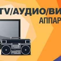 Ремонт видеомагнитофонов, плееров VHS. Выезд, в Москве