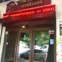 Туристический бизнес, в Крымске