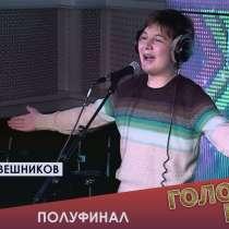 ВОКАЛ БЕЗ ГРАНИЦ. УРОКИ ОТ ПРОФЕССИОНАЛА ПО ВСЕМУ МИРУ!!!, в Москве