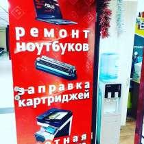 Ремонт компьютеров и ноутбуков в сервис центре, в г.Астана