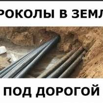 Гнб прокол под дорогой +техподдержка, в г.Минск