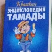Л. В. Кочена «Краткая энциклопедия тамады», в г.Брест