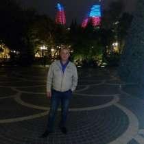 Седой, 49 лет, хочет пообщаться, в г.Баку