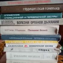 Книги, в г.Луганск