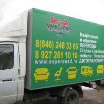 Квартирный и офисный переезд. Грузчики. Автотранспорт, в Тольятти