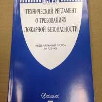 Технический регламент редакция 2018 год, в Одинцово