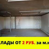 СКЛАД 50 кв. м. в Полоцке, в г.Полоцк