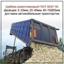 Щебень известняковый 5-20, 20-40, 40-70(80) автодоставка, в Москве