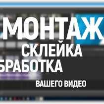 Качественный видеомонтаж и многое другое! Низкие цены!, в г.Петропавловск