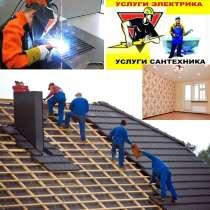 Профессиональная бригада ! Крыша любой сложности, отделочные, в г.Бишкек