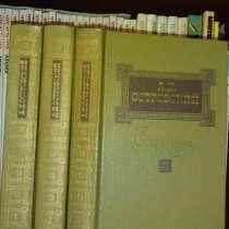 Продам сочинения А. Н. Островского в 3-х томах, в Юрге
