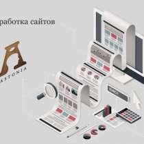 Разработка сайта, адаптированного под Ваш бизнес, в Москве