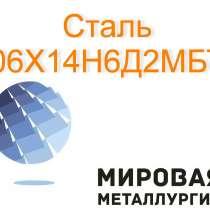 Круг сталь 06Х14Н6Д2МБТ, в Екатеринбурге