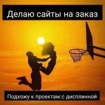 Создание лендинга (одностраничный продающий себя сайт), в г.Одесса