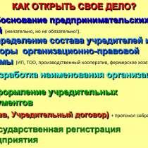 Учредительные документы (устав, договор, протокол, приказ), в г.Павлодар