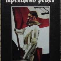 Энциклопедия третьего рейха, в Новосибирске