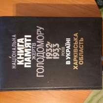 Продам книгу памяти жертв голодомора с надписью Авакова, в г.Харьков