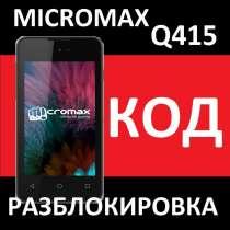 Micromax Q415 4G Мегафон - код разблокировки от оператора, в г.Минск