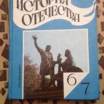 Учебник История Отечества 6-7 классы, в Йошкар-Оле