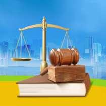 Помощь юриста в судах и на стадии досудебного урегулирования, в Омске