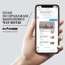 Разработка чат-ботов и автоворонок продаж, в г.Минск