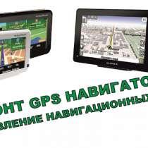 Ремонт прошивка обновление навигаторов GPS, в Брянске