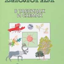 Биология в таблицах и схемах. Для школьников и абитуриентов, в Москве