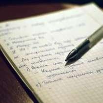 Перепись текста от руки, в Иванове