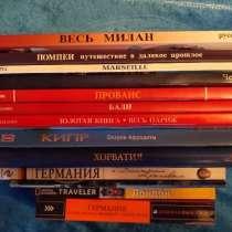 Книги, путеводитель, в Москве