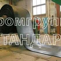 Лента конвейерная 4 мм, в Ноябрьске