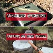 Установка канализации под ключ, в Домодедове