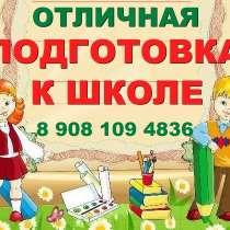Отличная подготовка к школе, в Омске