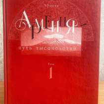 Книга: «Армения Путь Тысячелетий» Том1, в Пятигорске