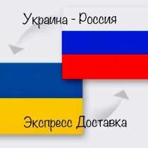 Доставка Украина-Россия, в Белгороде