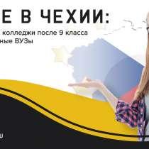 Открываем набор абитуриентов в Чехию и дарим скидку 600 евро, в г.Астана