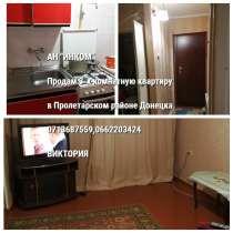 Продам 3-х комнатную квартиру в Донецке 0713687559,066220342, в г.Донецк