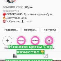 Интернет магазин женской обуви в инстаграме @comfortzone_tj, в г.Душанбе