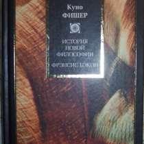 Книги Куно Фишера, в Новосибирске