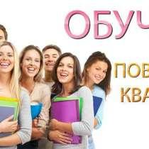 Обучение в Купчино. Курсы, в Санкт-Петербурге