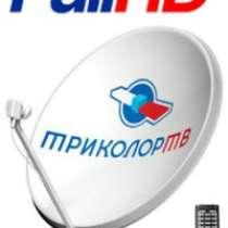 комплект спутникового ТВ ТРИКОЛОР ТВ, в Казани
