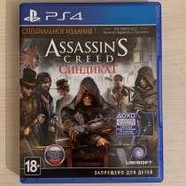 Asssasins Creed Синдикат PS4, в Долгопрудном