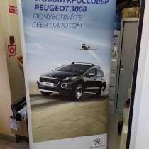 Продаю 2 рекламных баннера для бизнеса в хорошем состоянии, в Чебоксарах