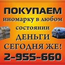 Автомобиль аварийный, неисправный быстро куплю, в Красноярске