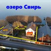 Продам дом в г.п.Свирь,1-я Береговая линия, 147 км от Минска, в г.Минск