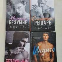 Продаю книги Шэн, в Таганроге